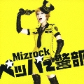 ペッパー警部  [CD+DVD]<初回限定盤>
