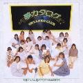おニャン子クラブ/夢カタログ+シングルコレクション [PCCS-00014]