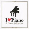 アイ・ラヴ・ピアノ~J-PIANO COLLECTION
