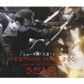 さだまさしデビュー35周年記念コンサート FESTIVAL HALL 200 [3CD+DVD]