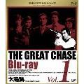 大追跡 Blu-ray Vol.1