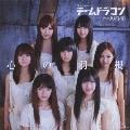 心の羽根 (高橋みなみVer.) [CD+DVD]<初回限定盤>