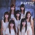 心の羽根 (大島優子Ver.) [CD+DVD]<初回限定盤>