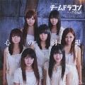 心の羽根 (小嶋陽菜Ver.) [CD+DVD]<初回限定盤>