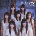 心の羽根 (チームドラゴンVer.) [CD+DVD]<初回限定盤>
