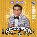 『名調子! 玉置宏の昭和ヒットコレクション』 Vol.4