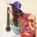 真夜中のギター [CD+DVD]