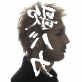 "Ken Hirai 15th Anniversary / Collection '95-'10 ""裏 歌バカ<初回生産限定盤>"