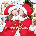 ガールズ・クリスマス・パーティー