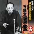 木乃伊取り/鰍沢/小言幸兵衛