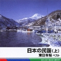 日本の民謡 (上) 東日本編 ベスト