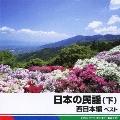 日本の民謡 (下) 西日本編 ベスト