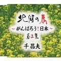 北国の春~がんばろう! 日本~第2集