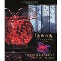 virtual trip presents 「金魚の美」 アートアクアリウム [Blu-ray Disc+DVD]