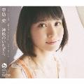 神様のいたずら [CD+DVD]<初回限定盤>