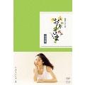 おひさま 完全版 DVD-BOX 3