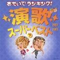 おもいでランキング! 演歌スーパーベスト 下 1980-1999
