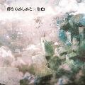 僕らのあしあと / 告白 (ブラック★ロックシューター盤) [CD+DVD]<初回生産限定盤>