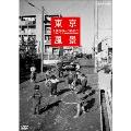 東京風景 1956-1961 新しき庶民のパノラマワールド