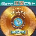 僕たちの洋楽ヒット・デラックス VOL.8 : 1985-89