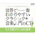 世界で一番わかりやすいクラシック音楽入門のCD Vol.3 初期ロマン派の音楽 [COCQ-84952]