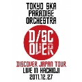 Discover Japan Tour~LIVE IN HACHIOJI 2011.12.27~<通常盤>