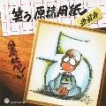笑う原稿用紙 津軽弁 [CD+DVD]