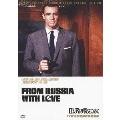 007/ロシアより愛をこめて TV放送吹替初収録特別版