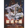 猛虎の魂2012 阪神タイガース 栄光への新たなる扉