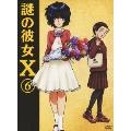 謎の彼女X 第6巻 [DVD+CD]<期間限定版>