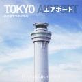 TOKYO エアポート 東京空港管制保安部 オリジナル サウンドトラック