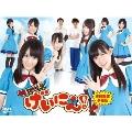 NMB48 げいにん!DVD-BOX 初回限定豪華版