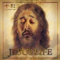 JESUS LIFE -ネ申曲たち-