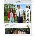 箱入り息子の恋 Blu-rayファーストラブ・エディション [Blu-ray Disc+DVD]