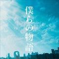 僕らの物語 [CD+DVD]<初回盤>