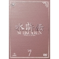 水滸伝 DVD-SET7