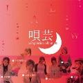 唄芸 compilation albumII