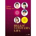 ハロー!SATOYAMAライフ Vol.22