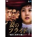 妻のプライド~絶望と裏切りを越えて~ DVD-BOX1