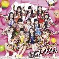 花道!!ア~ンビシャス [CD+Blu-ray Disc]
