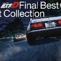 頭文字[イニシャル]D Final Best Collection