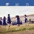 何度目の青空か? (Type-C) [CD+DVD]