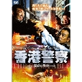 香港警察 -最後の撃突-