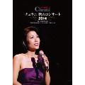 チェウニ 秋のコンサート2014