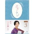 連続テレビ小説 花子とアン 完全版 Blu-ray BOX 3