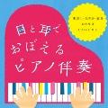 目と耳でおぼえるピアノ伴奏 実習生・保育者・教員おたすけCD&DVD [CD+DVD]
