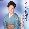真木柚布子 ベストセレクション2015