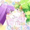 プリパラ ミュージックコレクション