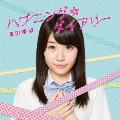 ハプニング☆ダイアリー [CD+DVD]<初回限定盤>
