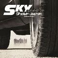 ワイルド・スピード スカイミッション オリジナル・サウンドトラック 日本限定盤<期間限定盤>